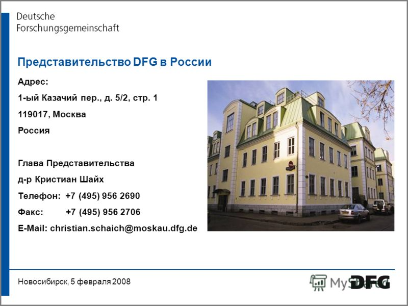 Arbeitsgruppe Präsentation Bonn, 8. September 2007 Представительство DFG в России Адрес: 1-ый Казачий пер., д. 5/2, стр. 1 119017, Moсква Россия Глава Представительства д-р Кристиан Шайх Телефон: +7 (495) 956 2690 Факс: +7 (495) 956 2706 E-Mail: chri