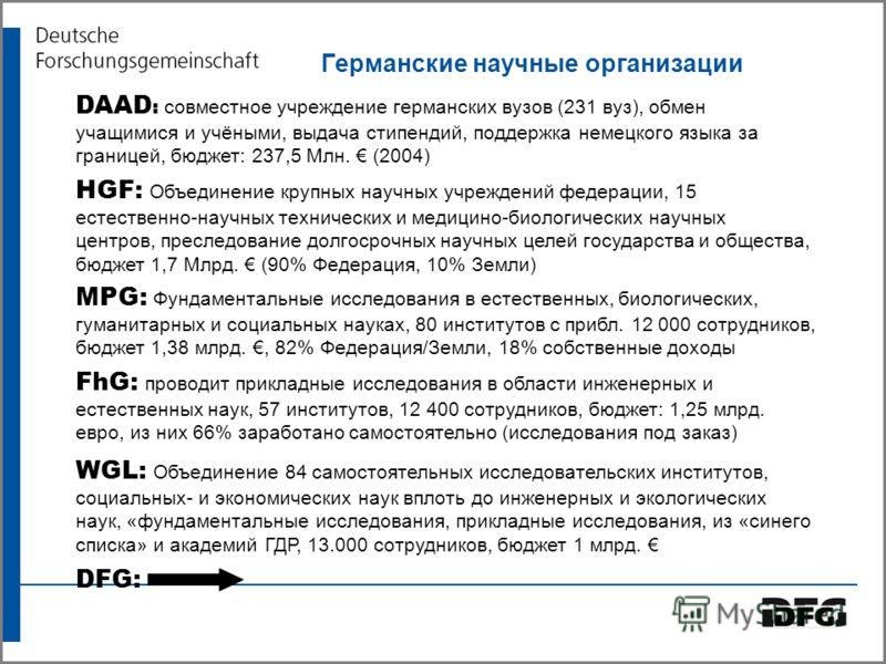 Arbeitsgruppe Präsentation Bonn, 8. September 2007 Германские научные организации DAAD : совместное учреждение германских вузов (231 вуз), обмен учащимися и учёными, выдача стипендий, поддержка немецкого языка за границей, бюджет: 237,5 Млн. (2004) H
