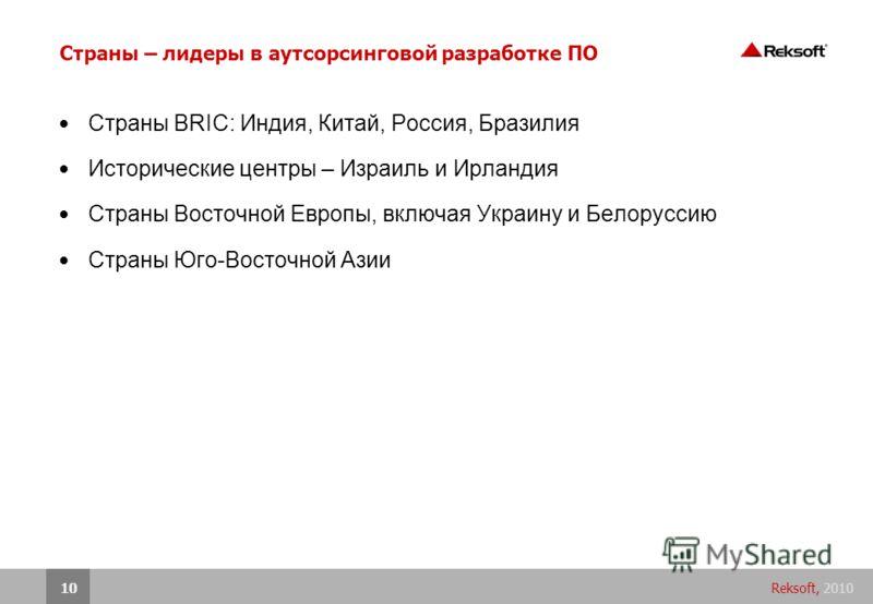 Reksoft, 201010 Страны – лидеры в аутсорсинговой разработке ПО Страны BRIC: Индия, Китай, Россия, Бразилия Исторические центры – Израиль и Ирландия Страны Восточной Европы, включая Украину и Белоруссию Страны Юго-Восточной Азии