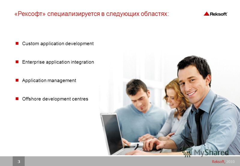 Reksoft, 20103 «Рексофт» специализируется в следующих областях: Custom application development Enterprise application integration Application management Offshore development centres