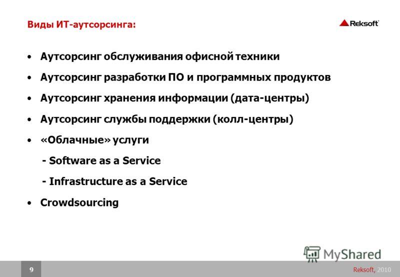 Reksoft, 20109 Виды ИТ-аутсорсинга: Аутсорсинг обслуживания офисной техники Аутсорсинг разработки ПО и программных продуктов Аутсорсинг хранения информации (дата-центры) Аутсорсинг службы поддержки (колл-центры) «Облачные» услуги - Software as a Serv