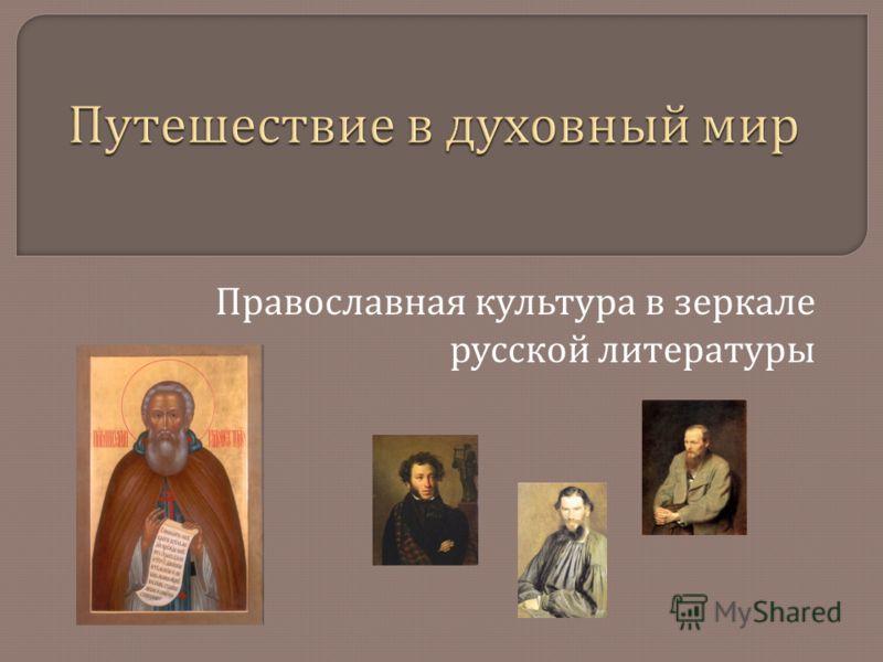 Православная культура в зеркале русской литературы