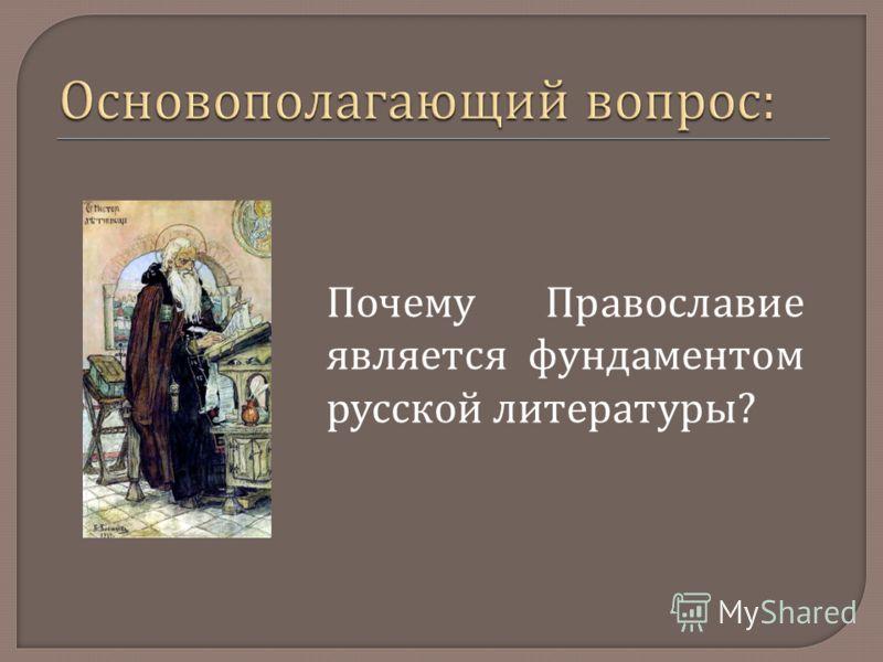 Почему Православие является фундаментом русской литературы?
