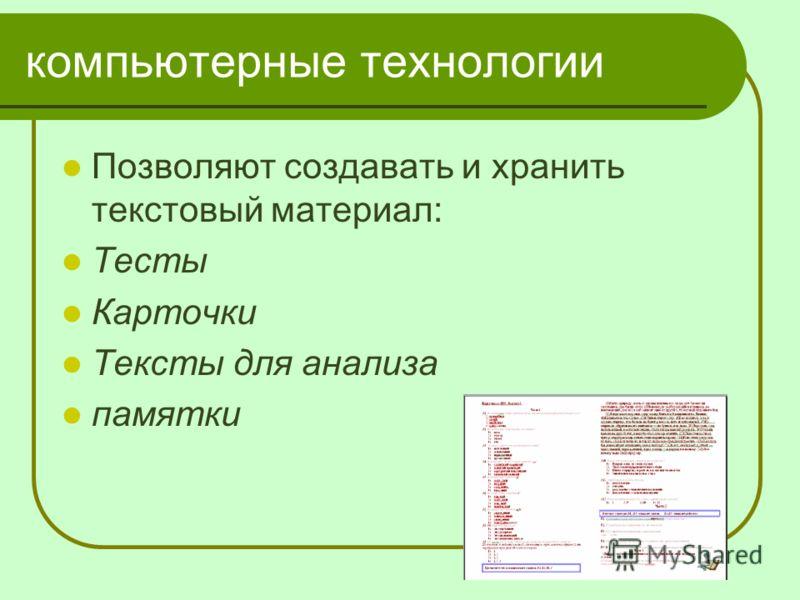 компьютерные технологии Позволяют создавать и хранить текстовый материал: Тесты Карточки Тексты для анализа памятки