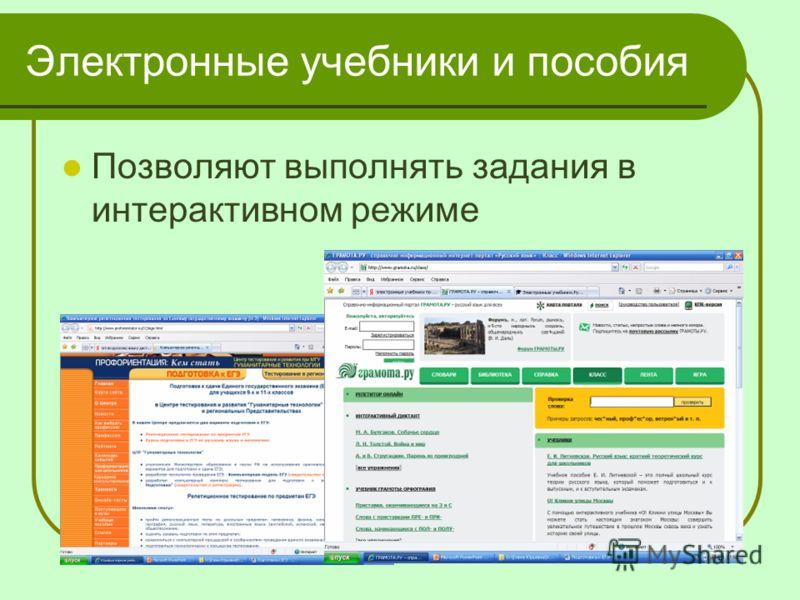 Электронные учебники и пособия Позволяют выполнять задания в интерактивном режиме