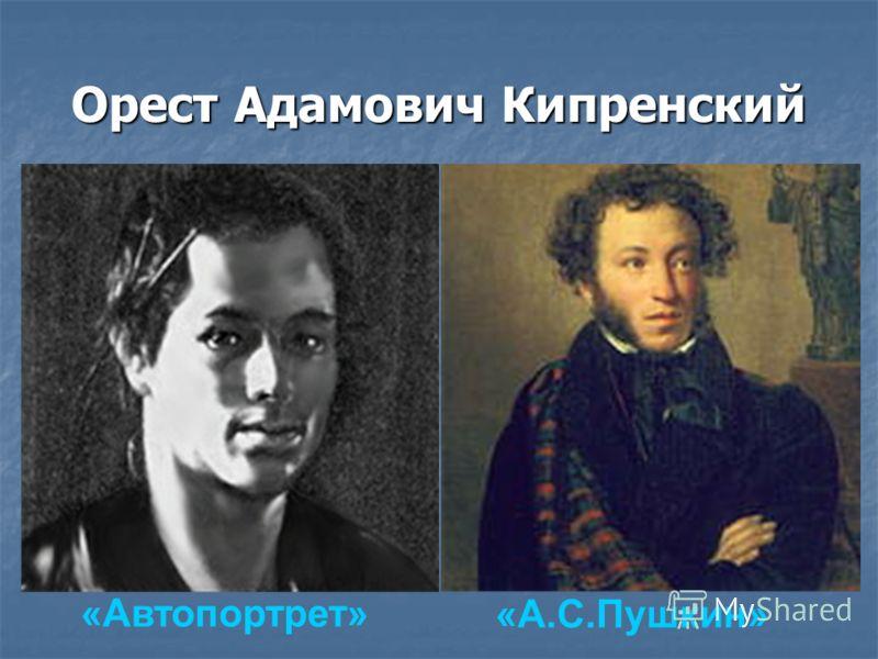Орест Адамович Кипренский «Автопортрет» «А.С.Пушкин»