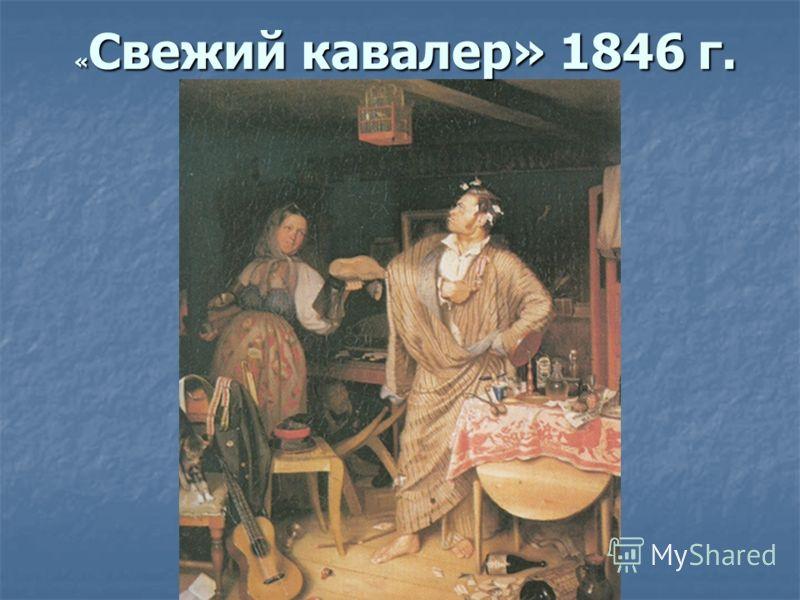 « Свежий кавалер» 1846 г.