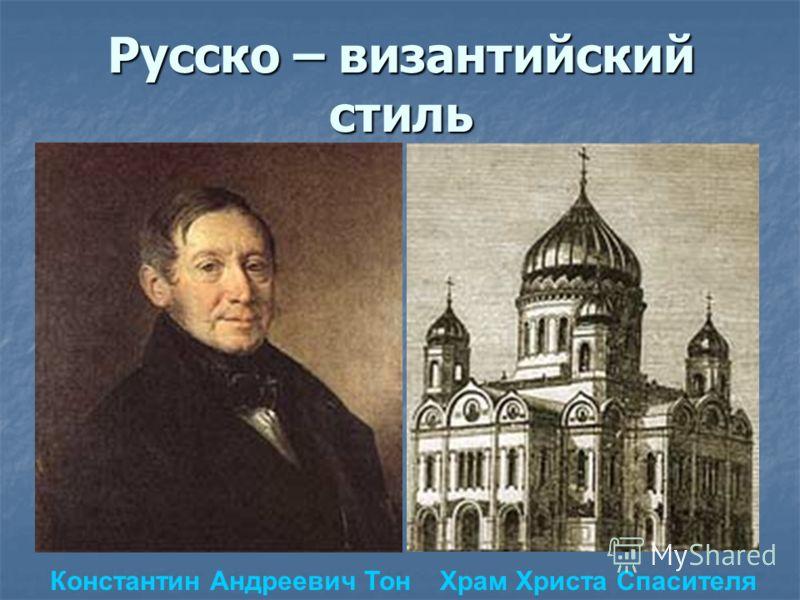 Русско – византийский стиль Константин Андреевич ТонХрам Христа Спасителя
