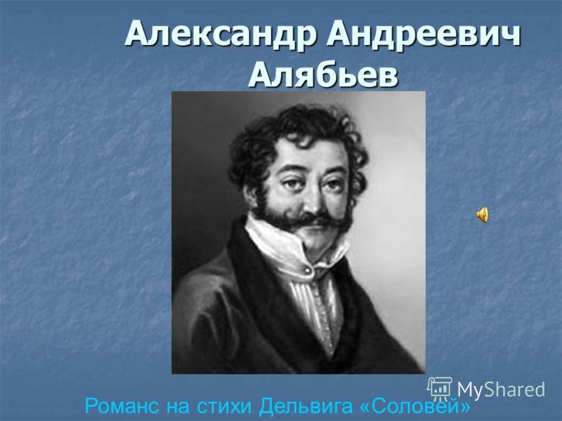 Александр Андреевич Алябьев Романс на стихи Дельвига «Соловей»