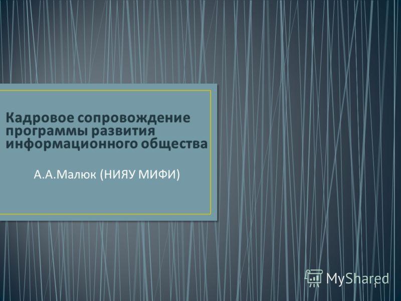 1 А. А. Малюк ( НИЯУ МИФИ )
