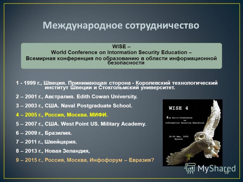 19 WISE – World Conference on Intormation Security Education – Всемирная конференция по образованию в области информационной безопасности 1 - 1999 г., Швеция. Принимающая сторона - Королевский технологический институт Швеции и Стокгольмский университ