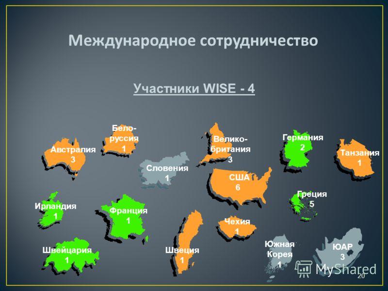 20 Участники WISE - 4 Австралия 3 Бело- руссия 1 Словения 1 Велико- британия 3 США 6 Германия 2 Танзания 1 Ирландия 1 Франция 1 Швеция 1 Чехия 1 Южная Корея 1 ЮАР 3 Греция 5 Швейцария 1 Международное сотрудничество