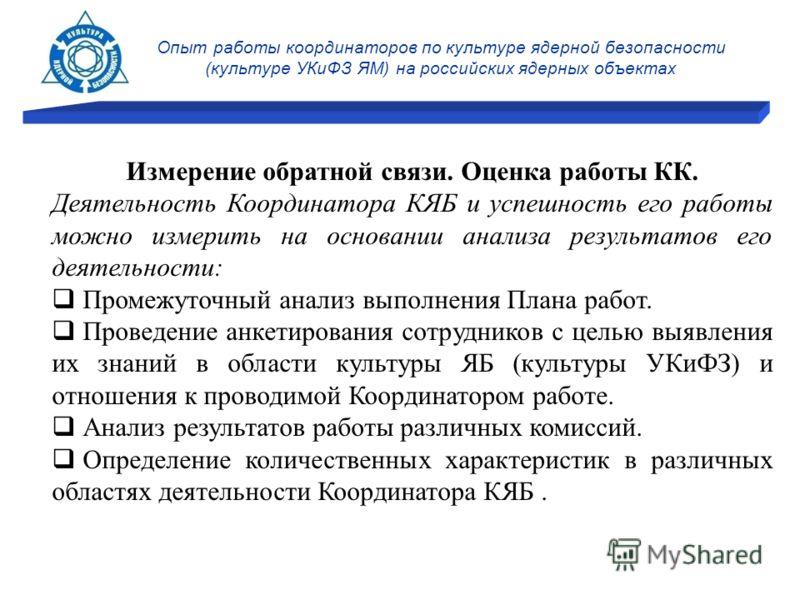 Опыт работы координаторов по культуре ядерной безопасности (культуре УКиФЗ ЯМ) на российских ядерных объектах Измерение обратной связи. Оценка работы КК. Деятельность Координатора КЯБ и успешность его работы можно измерить на основании анализа резуль