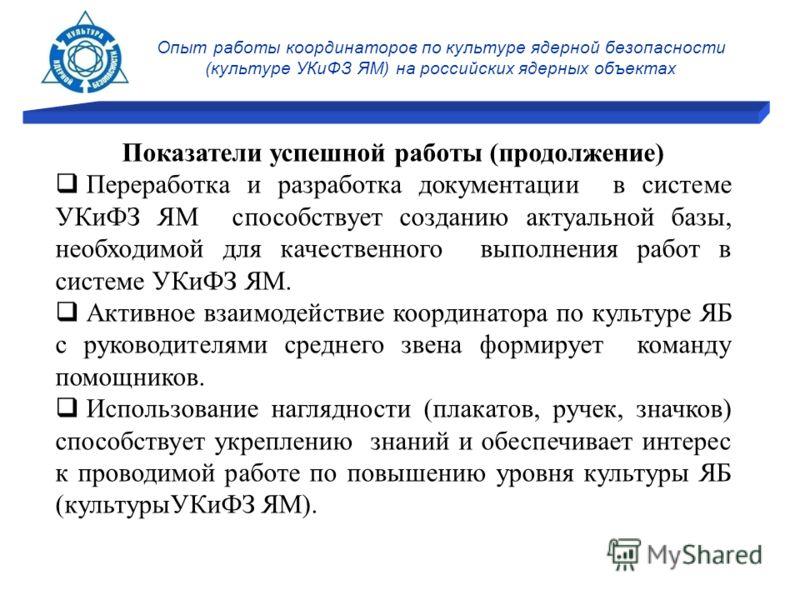 Опыт работы координаторов по культуре ядерной безопасности (культуре УКиФЗ ЯМ) на российских ядерных объектах Показатели успешной работы (продолжение) Переработка и разработка документации в системе УКиФЗ ЯМ способствует созданию актуальной базы, нео