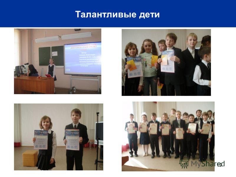 19 Проект «Наша новая школа»: Талантливые дети