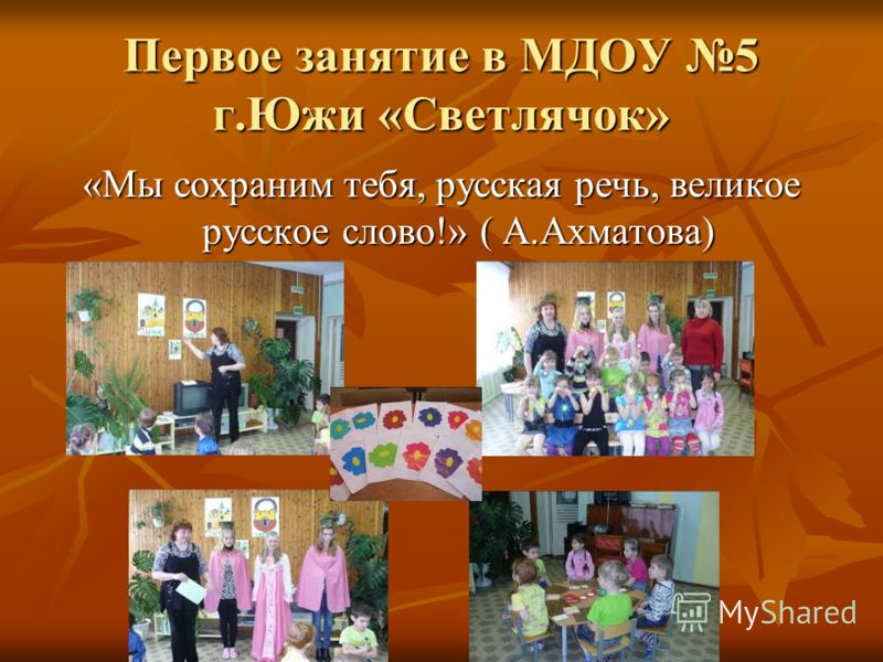 Первое занятие в МДОУ 5 г.Южи «Светлячок» «Мы сохраним тебя, русская речь, великое русское слово!» ( А.Ахматова)