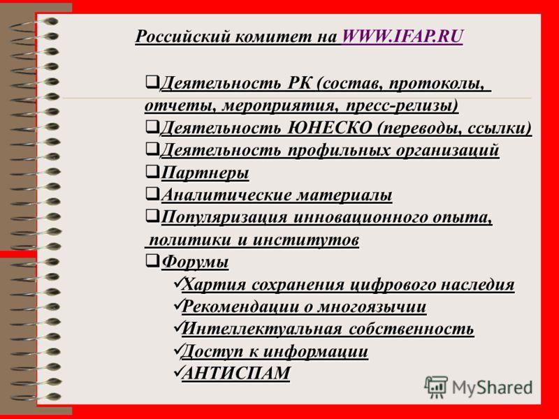 Российский комитет на WWW.IFAP.RU WWW.IFAP.RU Деятельность РК (состав, протоколы, Деятельность РК (состав, протоколы, отчеты, мероприятия, пресс-релизы) Деятельность ЮНЕСКО (переводы, ссылки) Деятельность ЮНЕСКО (переводы, ссылки) Деятельность профил