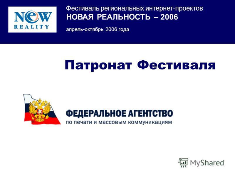 Фестиваль региональных интернет-проектов НОВАЯ РЕАЛЬНОСТЬ – 2006 апрель-октябрь 2006 года Патронат Фестиваля