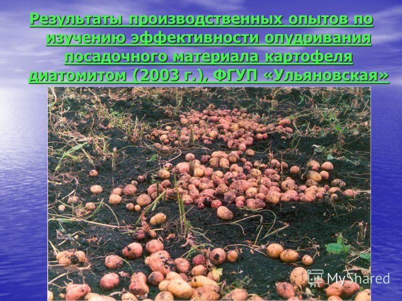Результаты производственных опытов по изучению эффективности опудривания посадочного материала картофеля диатомитом (2003 г.), ФГУП «Ульяновская»