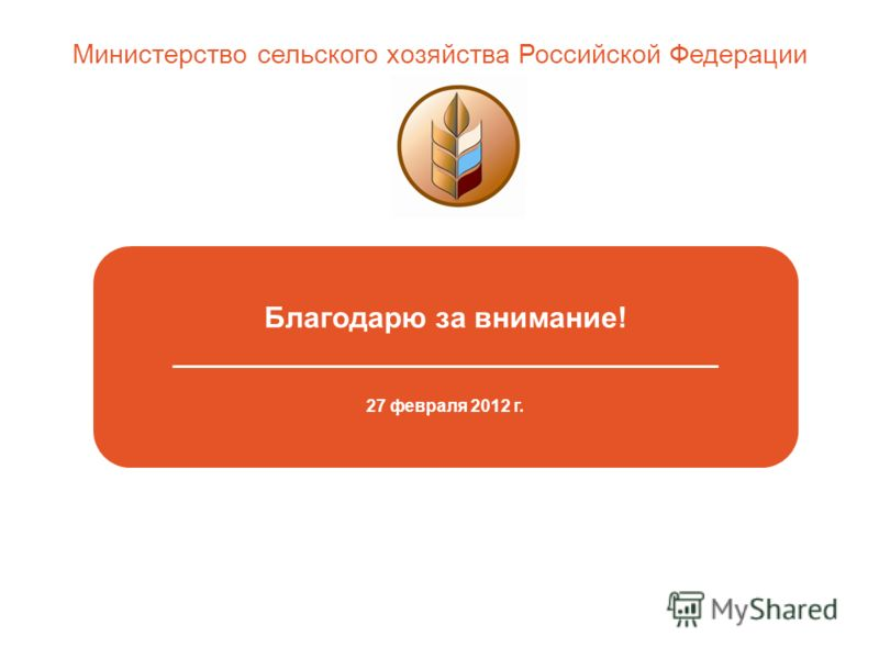 Благодарю за внимание! _____________________________________________ 27 февраля 2012 г. Министерство сельского хозяйства Российской Федерации
