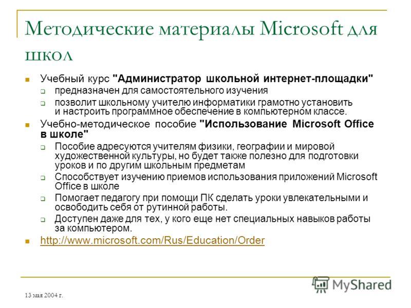 13 мая 2004 г. Методические материалы Microsoft для школ Учебный курс