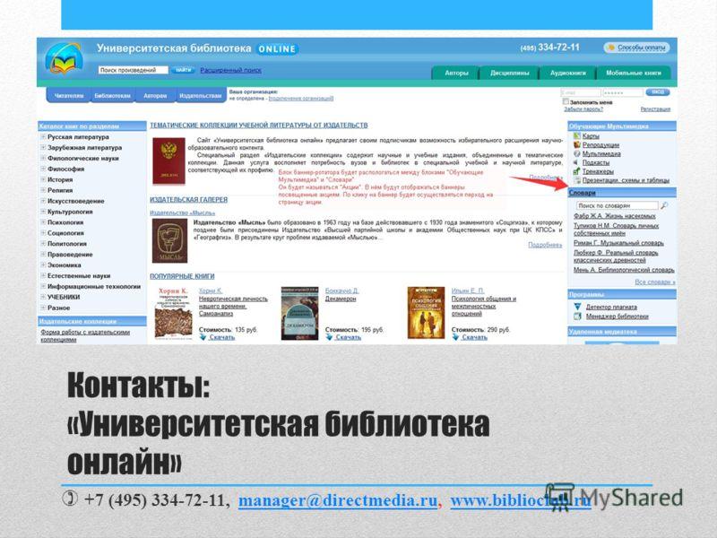 Контакты: «Университетская библиотека онлайн» +7 (495) 334-72-11, manager@directmedia.ru, www.biblioclub.rumanager@directmedia.ruwww.biblioclub.ru