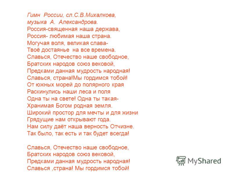 Музыку гимн россии