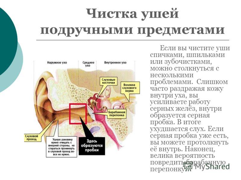 Чистка ушей подручными предметами Если вы чистите уши спичками, шпильками или зубочистками, можно столкнуться с несколькими проблемами. Слишком часто раздражая кожу внутри уха, вы усиливаете работу серных желёз, внутри образуется серная пробка. В ито