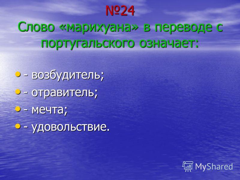 23 Слово наркотик в переводе означает: - оцепенение; - оцепенение; - наслаждение; - наслаждение; - увлечение; - увлечение; - изменение. - изменение.