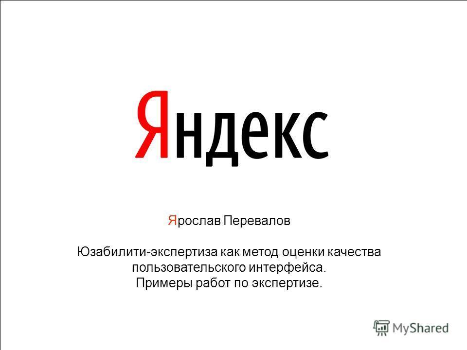 1 Ярослав Перевалов Юзабилити-экспертиза как метод оценки качества пользовательского интерфейса. Примеры работ по экспертизе.
