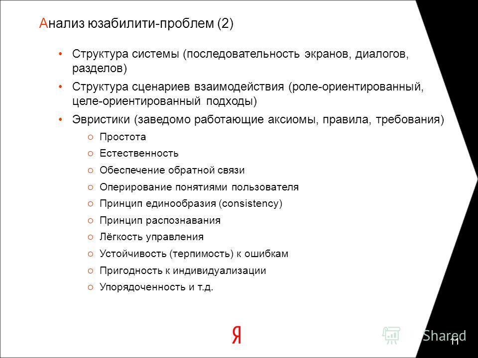 Структура системы (последовательность экранов, диалогов, разделов) Структура сценариев взаимодействия (роле-ориентированный, целе-ориентированный подходы) Эвристики (заведомо работающие аксиомы, правила, требования) Простота Естественность Обеспечени