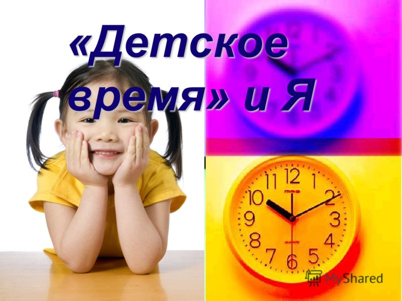 «Детское время» и Я