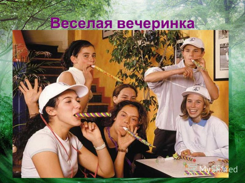 Веселая вечеринка