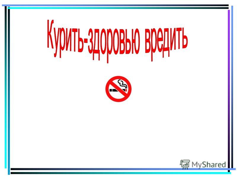 Работу выполнили учащиеся 6 класса Руководитель Глотова Лидия Васильевна, классный руководитель 6 класса 2007 год