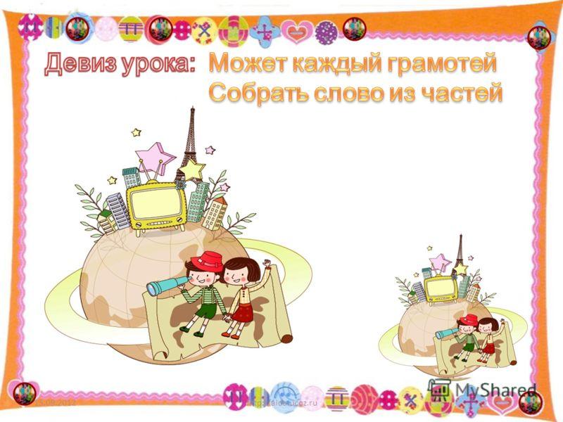 15.09.2012http://aida.ucoz.ru1