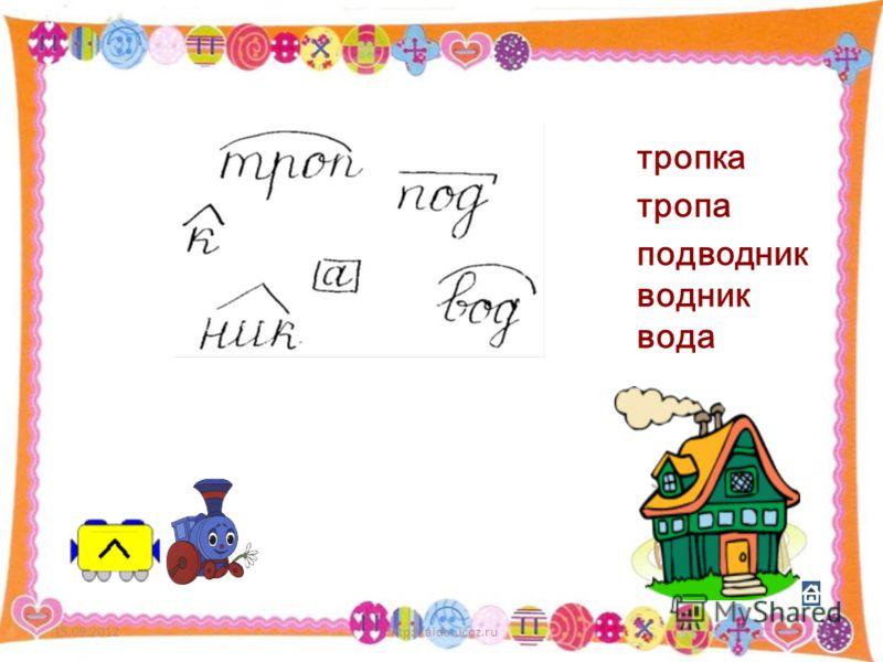 15.09.2012http://aida.ucoz.ru16 тропка тропа подводник водник вода