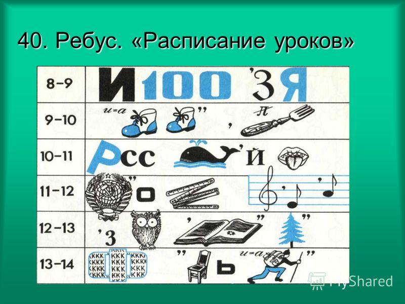 40. Ребус. «Расписание уроков»