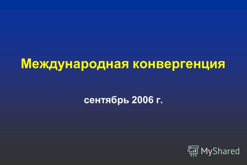 Международная конвергенция сентябрь 2006 г.