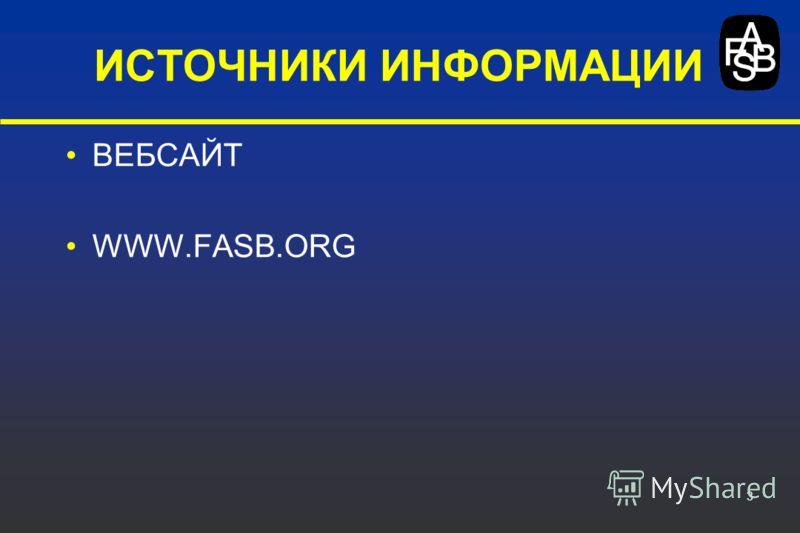 3 ИСТОЧНИКИ ИНФОРМАЦИИ ВЕБСАЙТ WWW.FASB.ORG