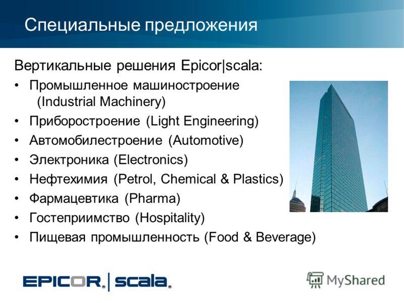 Специальные предложения Вертикальные решения Epicor|scala: Промышленное машиностроение (Industrial Machinery) Приборостроение (Light Engineering) Автомобилестроение (Automotive) Электроника (Electronics) Нефтехимия (Petrol, Chemical & Plastics) Фарма