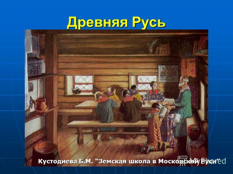 Древняя Русь Кустодиева Б.М. Земская школа в Московской Руси