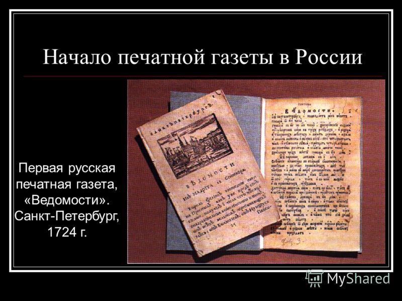 Начало печатной газеты в России Первая русская печатная газета, «Ведомости». Санкт-Петербург, 1724 г.