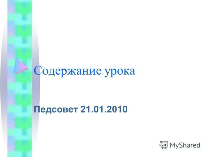 Содержание урока Педсовет 21.01.2010