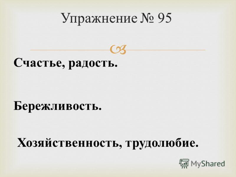 Упражнение 95 Счастье, радость. Бережливость. Хозяйственность, трудолюбие.