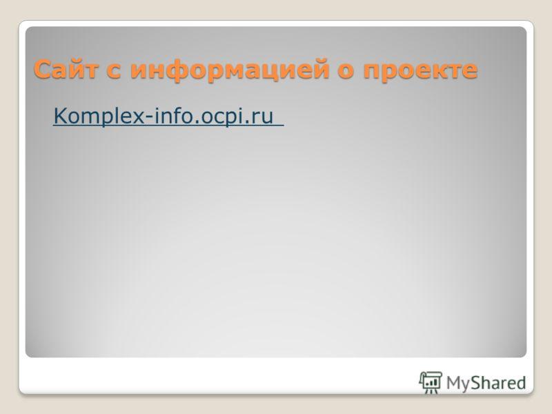 Сайт с информацией о проекте Komplex-info.ocpi.ru