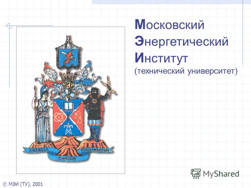 © МЭИ (ТУ), 2001 М осковский Э нергетический И нститут (технический университет)
