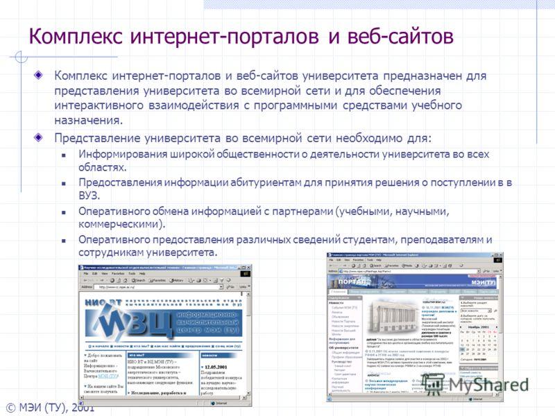 © МЭИ (ТУ), 2001 Комплекс интернет-порталов и веб-сайтов Комплекс интернет-порталов и веб-сайтов университета предназначен для представления университета во всемирной сети и для обеспечения интерактивного взаимодействия с программными средствами учеб