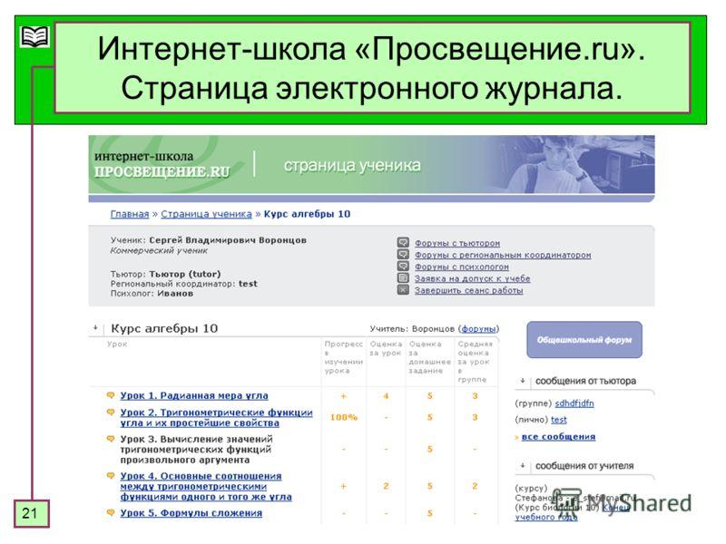 21 Интернет-школа «Просвещение.ru». Страница электронного журнала.