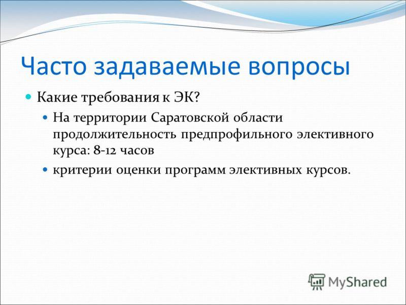 Часто задаваемые вопросы Какие требования к ЭК? На территории Саратовской области продолжительность предпрофильного элективного курса: 8-12 часов критерии оценки программ элективных курсов.