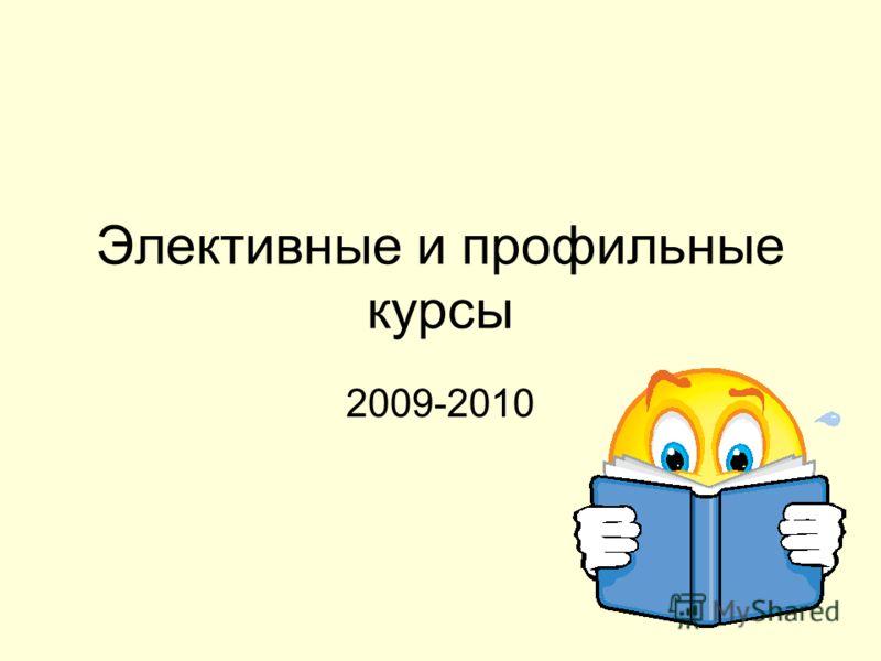 Элективные и профильные курсы 2009-2010